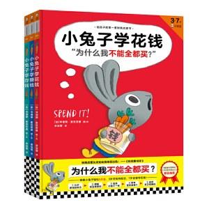 小兔子学花钱+学赚钱+学存钱 绘本系列全3册
