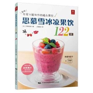 思慕雪:冰凉果饮122款