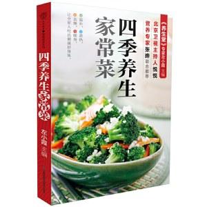 四季养生家常菜(汉竹)