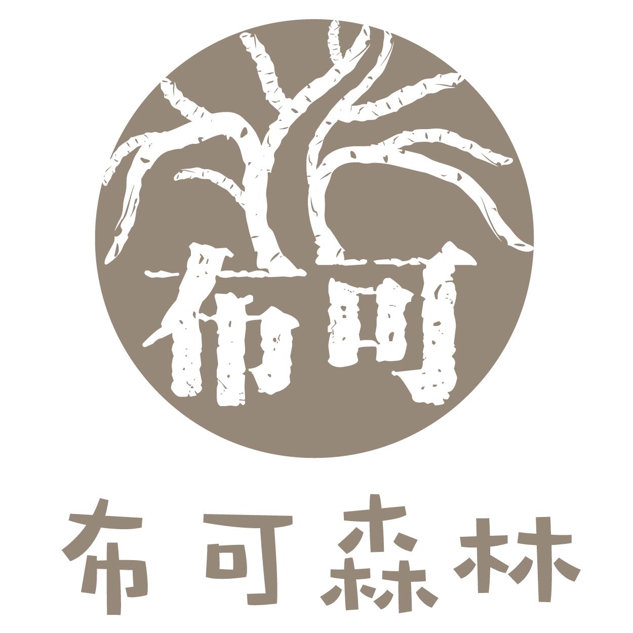 布可森林-Bookfoest