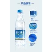 恒大冰泉 500mL/瓶 天然矿泉水 饮用水
