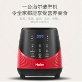 海尔破壁机HPB-HC1757P