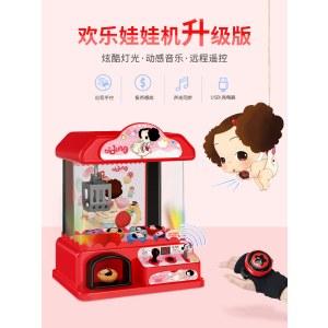 冬己迷你抓娃娃机夹娃娃机小型儿童玩具家用夹公仔机投币机