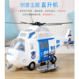 乐飞警察直升飞机玩具大号耐摔声光惯性
