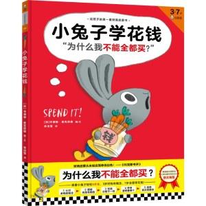 小兔子学花钱系列3-7岁孩子的首套财商启蒙绘本