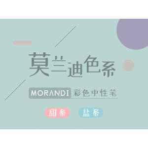 新易达文具-晨光莫兰迪系列彩色中性笔0.5mm子弹头五色套装水笔手账贺卡用笔2盒/套