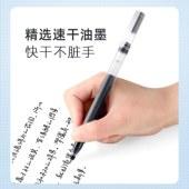 猫太子大容量中性笔 学生考试0.5mm黑色办公水笔签字笔