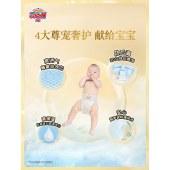 大王光羽鎏金环贴式纸尿裤L36片 贴合棉柔透气干爽婴儿尿不湿尿片
