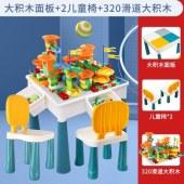 航行者儿童积木桌 兼容le高大颗粒滑道积木 多功能益智拼装玩具桌